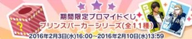 期間限定で「プリンスパーカーシリーズ」ブロマイドが登場!全11種コンプを目指せ!!