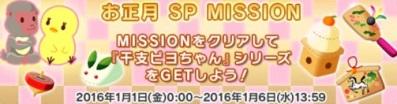 お正月 SP MISSION 開催!クリアして干支ピヨちゃん12種をゲットしちゃおう!!