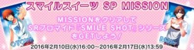 スマイルスイーツ SP MISSION 開催!クリアしてSMILE SHOTブロマイド11種をゲットしちゃおう!!