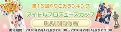 「Prince Drops」やりこみランキングアイドルプロデュースカップ開催!第16回はRAINBOW!!