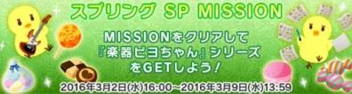 スプリング SP MISSION 開催!クリアして楽器ピヨちゃん12種をゲットしちゃおう!!