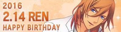 レンの誕生日MISSION開催!期間内にMISSIONをクリアしてお祝いアイテムやくじチケットをゲットしちゃおう!