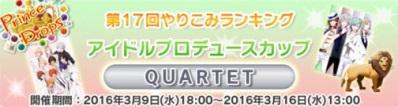 「Prince Drops」やりこみランキングアイドルプロデュースカップ開催!第17回はQUARTET!!