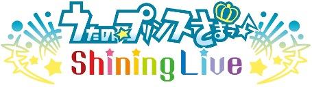 「Shining Live」2017年に配信決定!新ビジュアルと期間限定CMも公開!