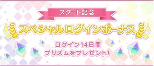 スタート記念スペシャルログインボーナスキャンペーン開催!14日で210個のプリズムが獲得できます!