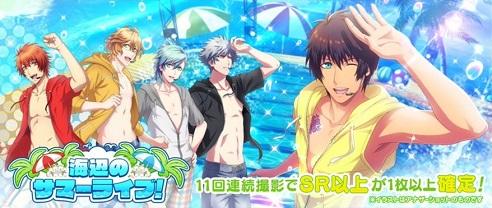スペシャル撮影「海辺のサマーライブ!」スタート!URの出現はセシルのみ!