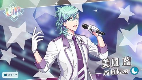 【Shining Live】美風藍