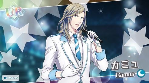 【Shining Live】カミュ