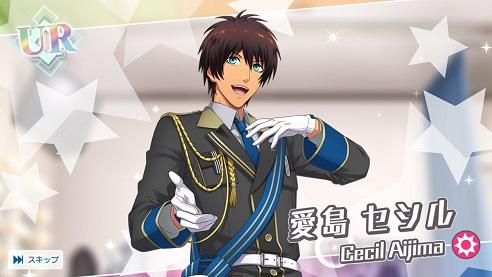 【Shining Super Stars】愛島セシル