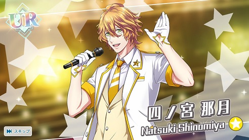 [Shining Live]四ノ宮那月のステータスや特技・メインスキル【UR】