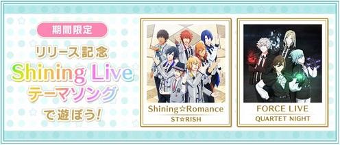「Shining Live」期間限定ライブ