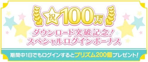 100万ダウンロード突破記念!スペシャルログインボーナス実施!プリズム200個が貰える!