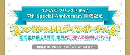 7th Special Anniversary開催記念!スペシャルログインボーナス実施!