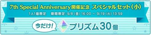 7th Special Anniversary開催記念スペシャルセット(小)