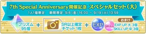 ショップに7th Special Anniversary開催記念スペシャルセットが登場!