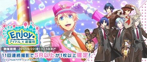 スペシャル撮影「Enjoy☆アイドル×遊園地」スタート!URの出現は翔のみ!