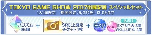 ショップにTOKYO GAME SHOW 2017出展記念スペシャルセットが登場!