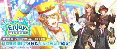 リリース記念撮影「Enjoy☆アイドル×遊園地」後半スタート!URの出現は那月のみ!