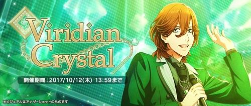 イベント「Viridian Crystal」開催!イベントptを溜めて報酬ブロマイドを獲得しよう!