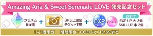 期間限定!ショップにお得なAA&SS LOVE発売記念セットが登場!