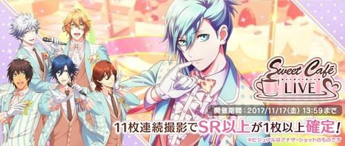スペシャル撮影「Sweet Café LIVE」前半スタート!URは藍!