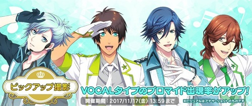 VOCALタイプピックアップ撮影