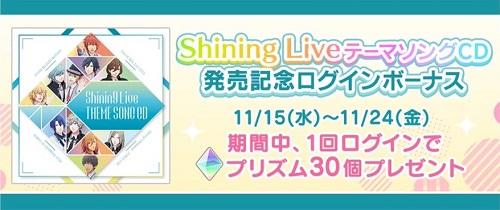 Shining LiveテーマソングCD発売記念ログインボーナス実施!プリズム30個が貰える!