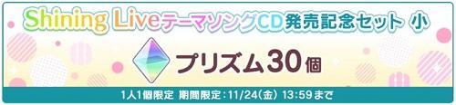 Shining LiveテーマソングCD発売記念セット(小)