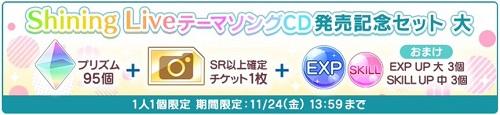 期間限定!ショップにShining LiveテーマソングCD発売記念セットが登場!