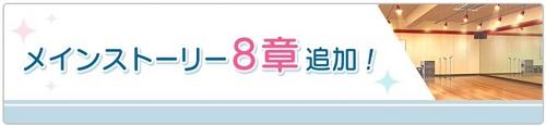 メインストーリー8章「密着取材!アイドルの休日」追加!「マジLOVE1000%」など楽曲解放も!