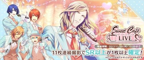 スペシャル撮影「Sweet Café LIVE」後半スタート!URはカミュ!