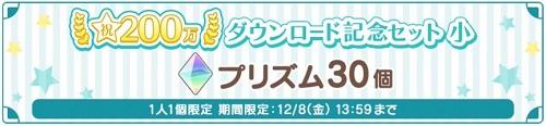200万ダウンロード記念セット(小)