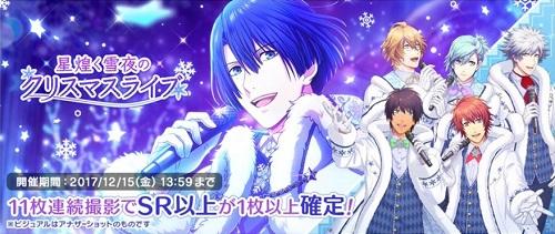 スペシャル撮影「星煌く雪夜のクリスマスライブ」前半スタート!URは真斗!