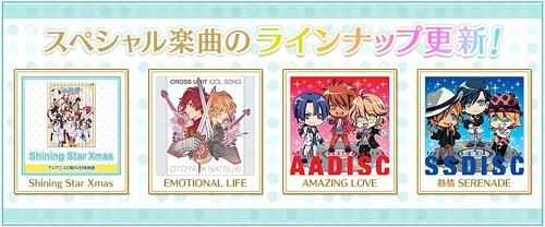 スペシャル楽曲のラインナップ更新!「Shining Star Xmas」など4曲追加!
