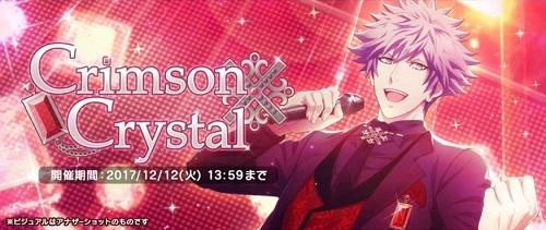イベント「Crimson Crystal」開催!イベントptを溜めて報酬ブロマイドを獲得しよう!