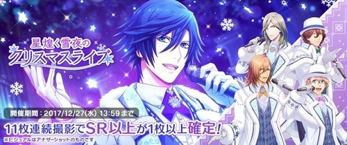 スペシャル撮影「星煌く雪夜のクリスマスライブ」後半スタート!URはトキヤ!