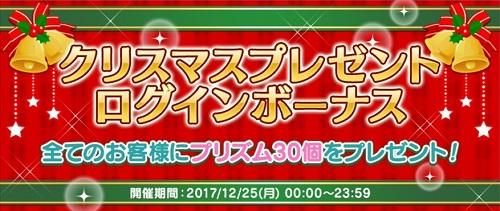 クリスマスプレゼントログインボーナス実施!プリズム30個が貰える!