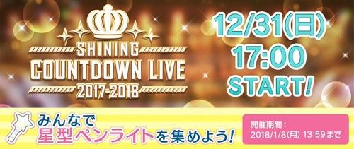 SHINING COUNTDOWN LIVE 2017-2018開催!ライブをクリアして「星型ペンライト」を集めよう!