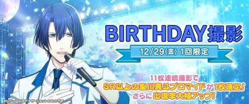 真斗BIRTHDAY撮影開催!12/29(金)1回限定!11連でSR以上真斗が1枚確定!