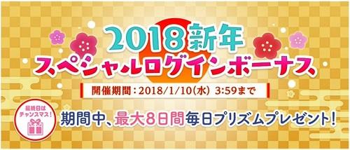 2018新年スペシャルログインボーナス実施!毎日プリズムが貰える!最終日はチャンスマス!