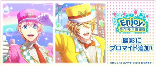 「Enjoy☆アイドル×遊園地」ブロマイドが各種撮影に追加!URは那月と翔!