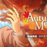イベント「Autumn Memories」にて、キャラやストーリー解放、全報酬を獲得する為に必要な1日のポイントノルマまとめ!