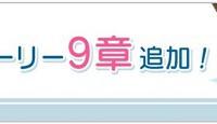 メインストーリー9章「ST☆RISHクッキング対決」追加!「AMAZING LOVE」「熱情SERENADE」楽曲解放も!